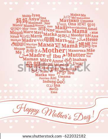 Greeting card happy mothers day heart stock vektr 622032182 greeting card happy mothers day with a heart from the words mother m4hsunfo