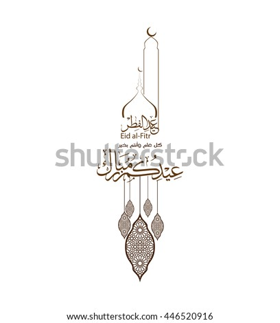 greeting card of Eid al Fitr Mubarak holiday with with Arabic geometric ornament and arabic calligraphy (translation happy and Blessed eid) ,islamic background stock vector Illustration