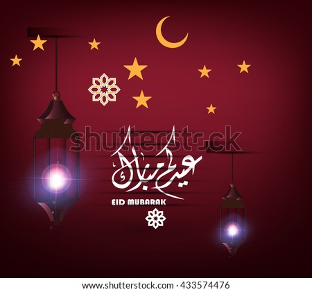 greeting card of Eid al-Fitr Mubarak with islamic  ornament , arabic calligraphy (translation Blessed eid) background islamic with traditional lantern (fanous)  - stock vector Illustration