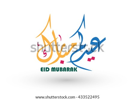 Most Inspiring Eid Mubarak Eid Al-Fitr Decorations - stock-vector-greeting-card-of-eid-al-fitr-mubarak-with-with-arabic-geometric-ornament-and-arabic-calligraphy-433522495  Graphic_48177 .jpg
