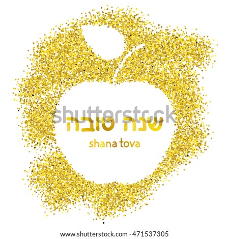 Greeting card jewish new year shana stock vector 471537305 greeting card of the jewish new year shana tova holiday silhouette of apple in m4hsunfo