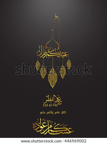 greeting card, on the occasion Eid al-Fitr Mubarak with beautiful ornament and arabic calligraphy (translation Blessed eid), background islamic , stock, vector ,Illustration
