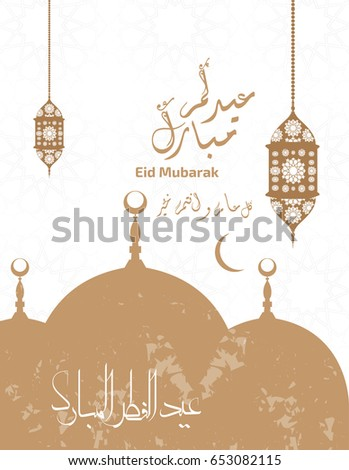 Wonderful New Eid Al-Fitr Greeting - stock-vector-greeting-card-on-the-occasion-of-eid-al-fitr-to-the-muslims-contains-a-beautiful-islamic-653082115  Pictures_179758 .jpg