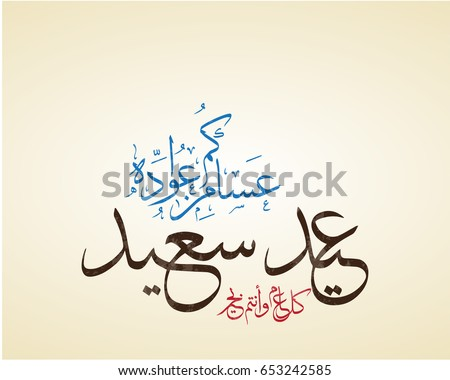 Cool Hijri Eid Al-Fitr Greeting - stock-vector-greeting-card-on-the-occasion-of-eid-al-fitr-to-the-muslims-contains-a-beautiful-islamic-653242585  You Should Have_13996 .jpg
