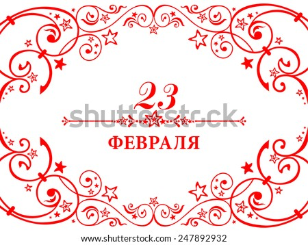 Greeting card with congratulations to 23 february. Vector Illustration - stock vector
