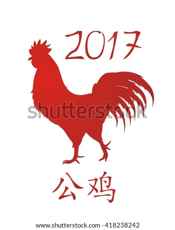 Greeting card with Red Rooster as animal symbol of Chinese New year 2017 - stock vector