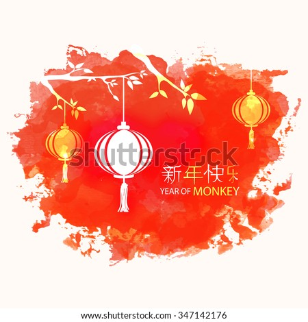 Greeting card with traditional hanging lanterns and Chinese text Happy New Year on color splash background for Year of the Monkey 2016 celebration. - stock vector