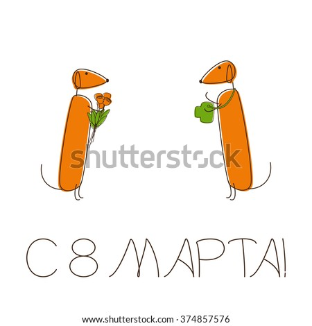 Greeting card with two cute brown contoured foxy colored dachshunds. One with camera, another with bouquet of flowers, speech bubble with lettering 8th march in Russian on white background - stock vector