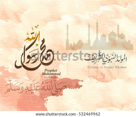Greeting cards on occasion birthday prophet stock vector royalty greeting cards on the occasion of the birthday of the prophet mohammad islamic background m4hsunfo