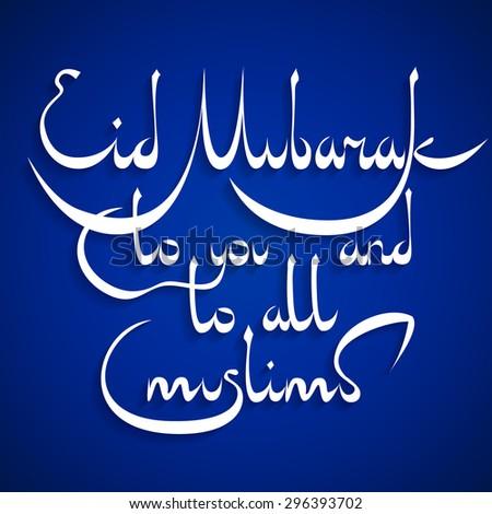 Greetings card muslim religious holiday eidal fitr stock vector greetings card for muslim religious holiday eid al fitr m4hsunfo