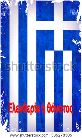 Grunge Greece flag with the Eleftheria I Thanatos / Freedom Or Death lettering. Vector illustration - stock vector