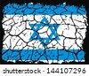 grunge Israel flag - stock photo