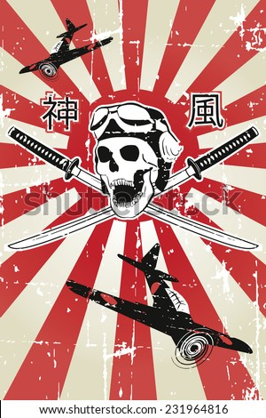 Grunge 'Kamikaze' poster.Japanese imperial flag in the background - stock vector