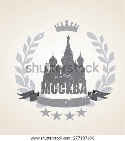 Grunge Moscow icon laurel wreath - stock vector