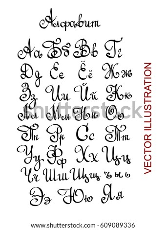 handwriting alphabet display pictures