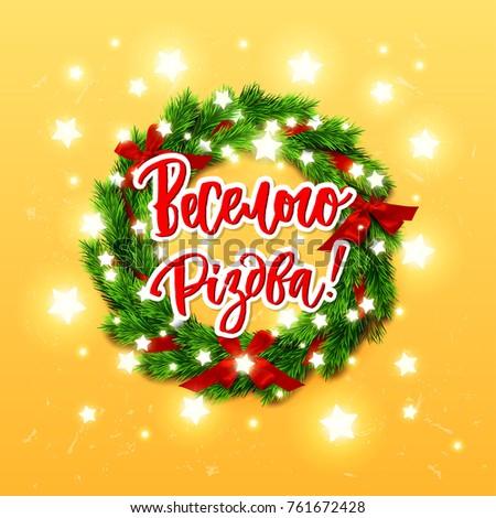 Hand drawn calligraphy merry christmas ukrainian stock vector hand drawn calligraphy merry christmas in ukrainian language m4hsunfo