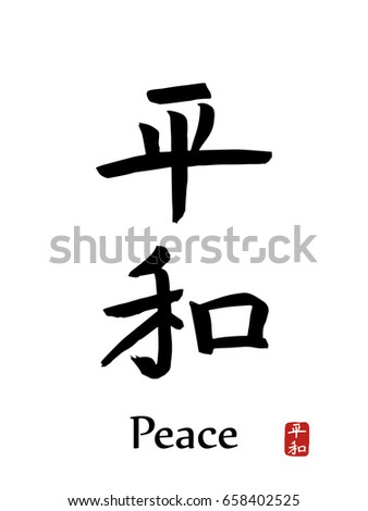 Hand Drawn Hieroglyph Translates Worldpeace Vector Stock Vector