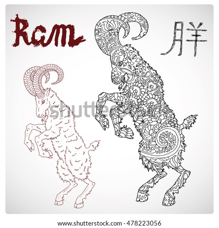 Hand drawn illustration of ram or goat with zen pattern and lettering. Zodiac animal sign, horoscope and astrological vector symbol. Graphic drawing for coloring book. Chinese hieroglyph means Ram
