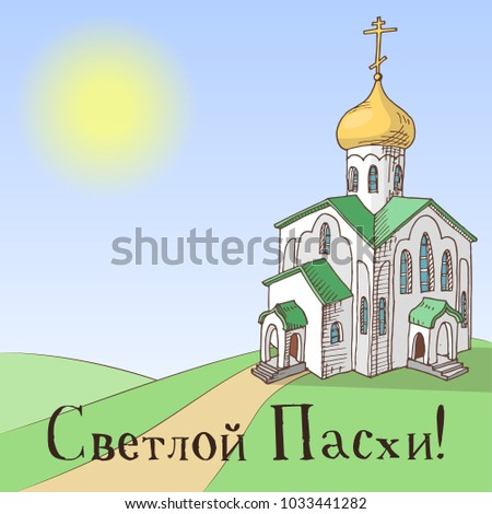 Hand drawn orthodox easter gift card stock photo photo vector hand drawn orthodox easter gift card with russian orthodox church greate holiday russian inscription negle Images