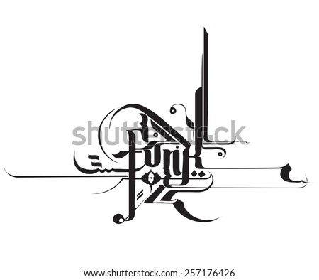 Hand-lettered typography Funk, mesh of modern and classic oriental disciplines - stock vector