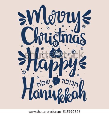 merry christmas and happy hanukkah