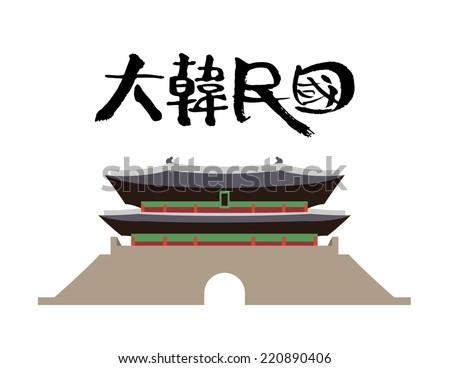 Handwritten chinese letter KOREA of asian style, And a vector illustration Sungnyemun (known as Namdaemun) that is the landmark of Seoul, Korea. - stock vector