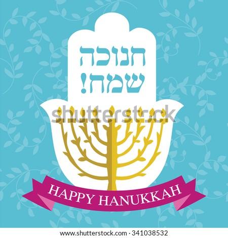 how to write happy hanukkah in hebrew characters
