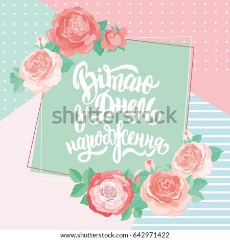 Flat Lay Style Mothers Day Greeting Vector 614599766 – Ukrainian Birthday Greetings