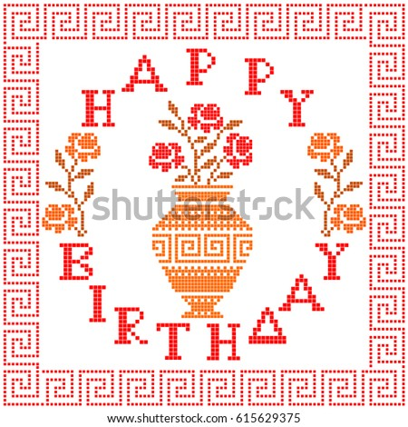 Happy birthday embroidered ethnic greeting card stock vector happy birthday embroidered ethnic greeting card in greek style m4hsunfo