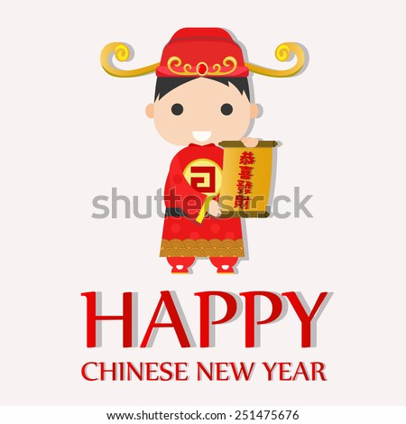 """Happy Chinese boy  of Wealth. The Chinese text in the image: """"Gong Xi Fa Cai"""" means """"May you have a prosperous New Year"""",greetings card,vector illustration,Happy chinese new year - stock vector"""