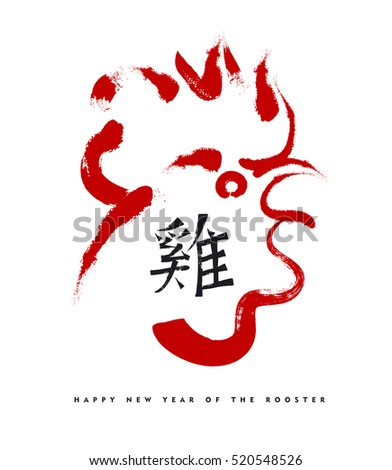 Happy Chinese New Year 2017, abstract red art paint. Greeting card with traditional calligraphy text that means Rooster. EPS10 vector.