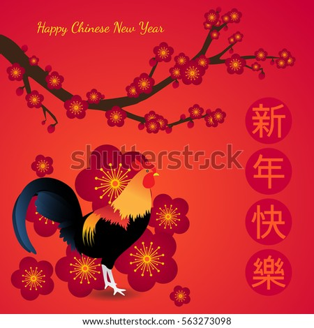Happy Chinese New Year 2017 Background Wallpaper Card Translation