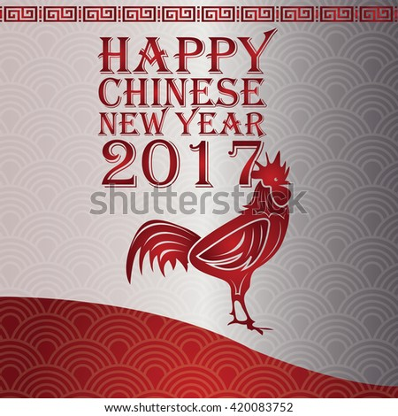 Happy Chinese new year 2017 card and background vector design
