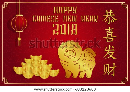 happy chinese new year 2018 card and gold rooster on red background chinese character - Happy Chinese New Year In Chinese