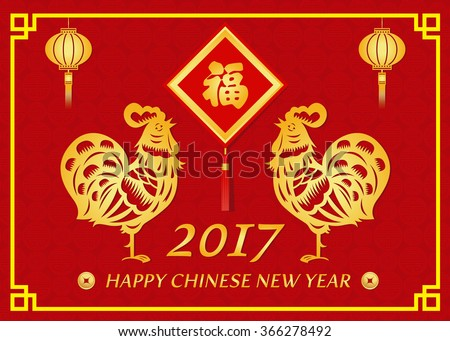 Happy Chinese new year 2017 card is  lanterns , 2 Gold Chicken and  china knot is Chinese word mean happiness