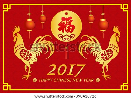 Happy Chinese new year 2017 card is  lanterns , 2 Gold Chicken and  gold circle china knot is Chinese word mean happiness