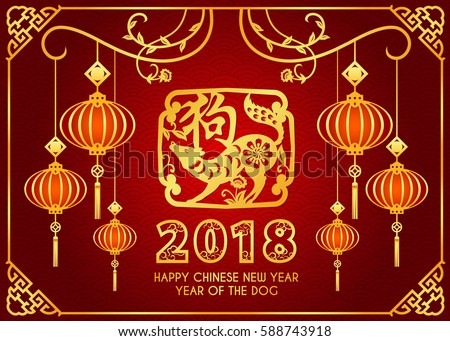 Happy Chinese New Year 2018 Card Stock Vector 588743918