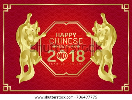 Happy Chinese New Year Card 2018 Stock Vector 706497775 Shutterstock