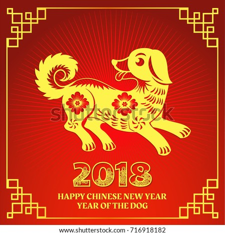 happy chinese new year 2018 card stock vector hd royalty free