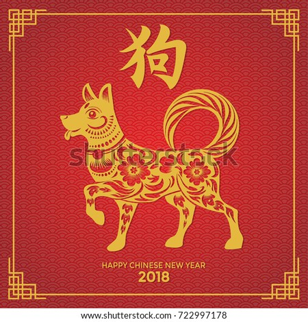 happy chinese new year 2018 card stock photo photo vector