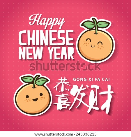 Happy chinese new year cartoon character stock vector royalty free happy chinese new year cartoon character mandarin oranges and paper cutting typography wishes chinese m4hsunfo
