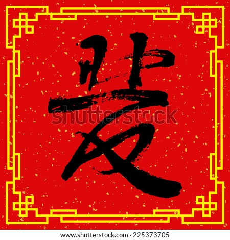 Happy Chinese New Year Chinese Character Stock Vector 225373705