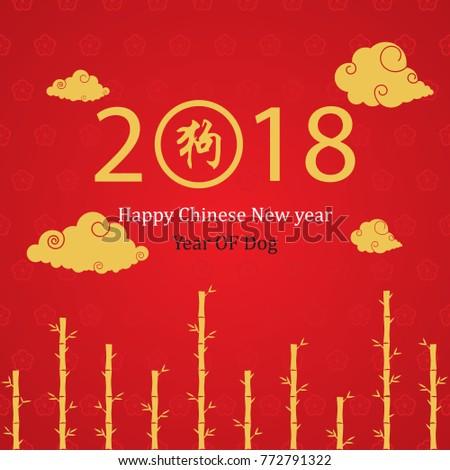 happy chinese new year 2018chinese wording translation happy new year - Happy New Year Chinese