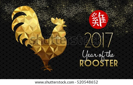 Happy Chinese New Year 2017, gold luxury low poly design with traditional calligraphy that means Rooster. EPS10 vector.