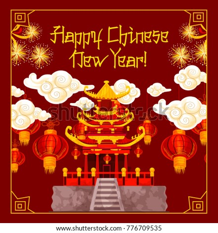 Happy chinese new year greeting card stock photo photo vector happy chinese new year greeting card of china traditional temple arch in clouds and lanterns for m4hsunfo