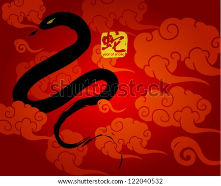 Happy Chinese New Year Greeting Card Vector Design - stock vector
