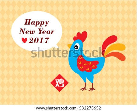 happy chinese new year greeting card with chinese wording of chicken