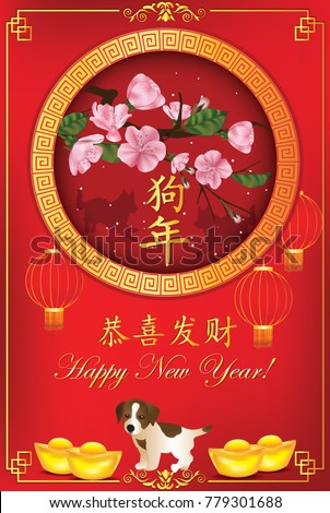 Happy chinese new year 2018 greeting stock vector royalty free happy chinese new year 2018 greeting card with text in chinese and english ideograms m4hsunfo