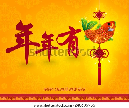 Happy Chinese New Year Greetings Vector Design (Chinese Translation: Wishing you a Prosperous New Year) - stock vector