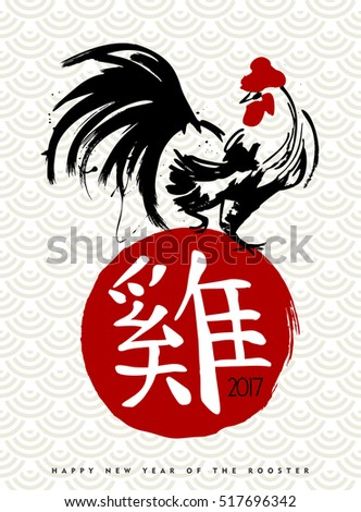 Happy Chinese New Year 2017, hand painted art with traditional calligraphy that means Rooster. EPS10 vector.